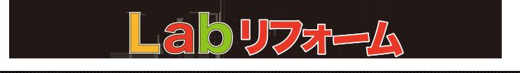 """私たちは""""LAB(ラボ)リフォーム姫路""""です。"""