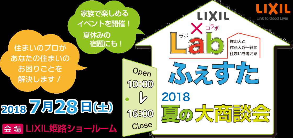 LIXLILコラボLABふぇす【会場】2018年7月28日 LIXIL姫路ショールーム