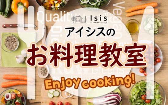 姫路市の料理教室