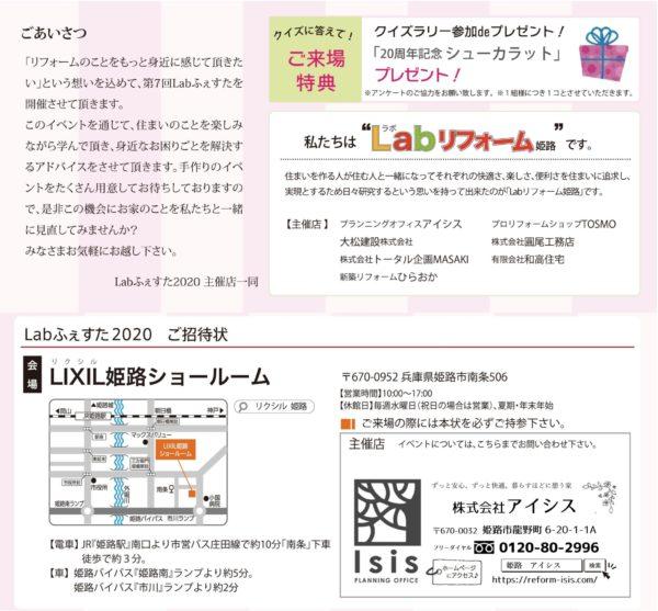 姫路市で楽しいイベント