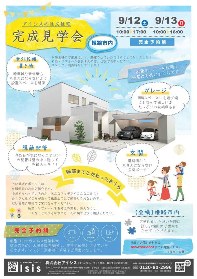 姫路市で注文住宅